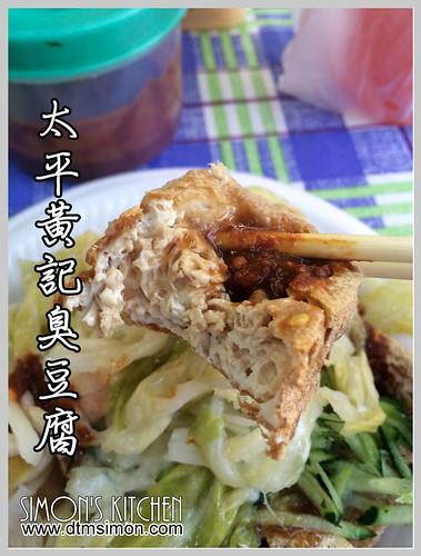 太平黃記臭豆腐00.jpg