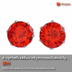 ต่างหูคริสตัล แฟชั่นเกาหลีรูปทรงกลมเป็นของขวัญ Silver Crystal Earring นำเข้า สีแดง - พร้อมส่ง  สำหรับเป็นต่างหูผู้หญิงรุ่นใหม่ ดีไซน์อินเทรนด์แบบต่างหูแป้นก้านเงิน 925 ขนาดน่ารักสวมใส่ได้ทุกวัย สวยสดใสด้วยต่างหูผู้หญิงแฟชั่นสำหรับใส่เล่นหรือเลือกต่างหูแฟช