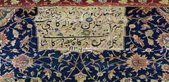 Ardabil Carpet, cartouche detail