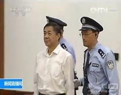 薄熙来案庭审第一日文字实录(2013年8月22日)