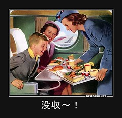 没収〜! #飛行機 (Demochi.Net) Tags: life cute sexy japan fun japanese motivator culture 日本 ペット 猫 demotivator 金 家族 結婚 ゲイ 女 子供 おっぱい 愛犬 政治 社会 巨乳 文化 眼鏡 教育 demotivators 経済 女性 初恋 r18 女子 カップル 子猫 女装 お笑い motivators 会社 少子化 企業 ユーモア 恋 悪い 格差 風刺 一言 デモチ 大喜利