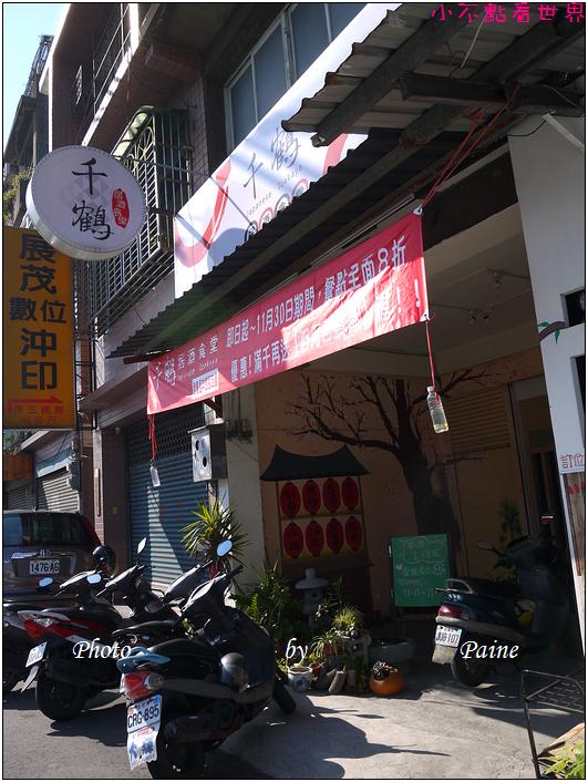 桃園千鶴屋日式料理 (02).JPG