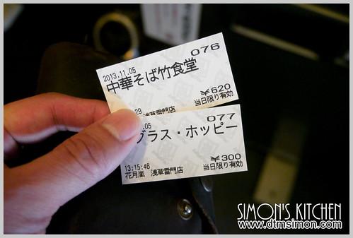 花月嵐淺草雷門店06
