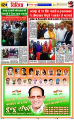 Page 12 copy (dainikvijaynews) Tags: news paper hindi sansani vijaykumardiwakar dainikvijaynews