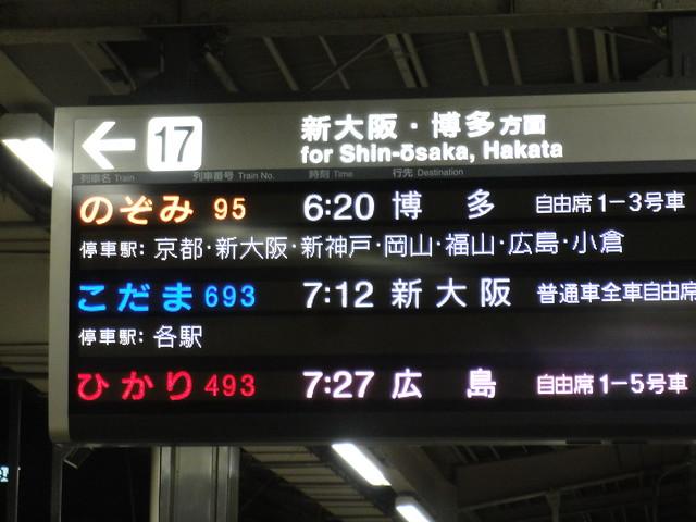 名古屋から始発の新幹線で出発|名古屋駅
