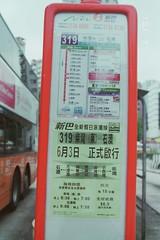 n_319_1 (3ASV6@GMB_GIRLBUS) Tags: 2001 o north shek wan chai 319 nwfb