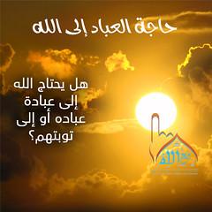 35 (ar.islamkingdom) Tags: الله ، مكان القلب الايمان مكتبة أسماء المؤمنين اسماء بالله، الحسنى، الكتب، اسماءالله