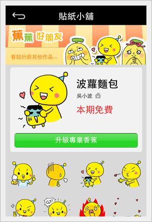 friendlyflickr, bananacamera, vision:text=0843, vision:outdoor=0598, 香蕉相機, 小波香蕉相機 ,www.polomanbo.com