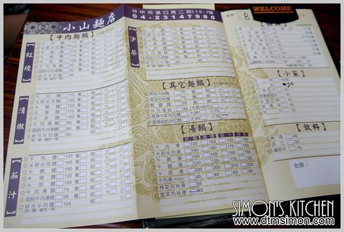 桃源街小山麵店04