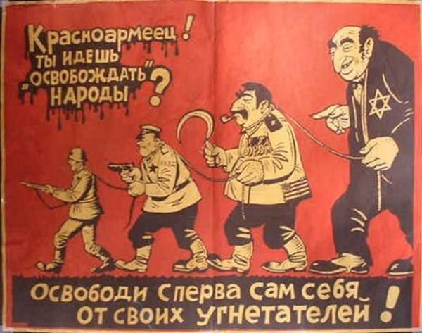Нацистский плакат