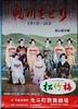 Kamogawa Odori 2014 - Poster (Haruyuri) Tags: may maiko geiko geisha taka kamogawa pontocho odori chizu mitsuna ichiteru momifuku hisasuzu hisamomo ichinana ichiaya