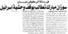 سوزان مبارك تطالب بوقف وحشية اسرائيل (أرشيف مركز معلومات الأمانة ) Tags: مصر العربية مبارك قمة المراة سوزان 2lpziniy2kfzhidzhdio2kfysdmdic0g2ylzhdipinin2ytzhdix2kfyqsdy p9me2lnysdio2yryqsatldmf7w
