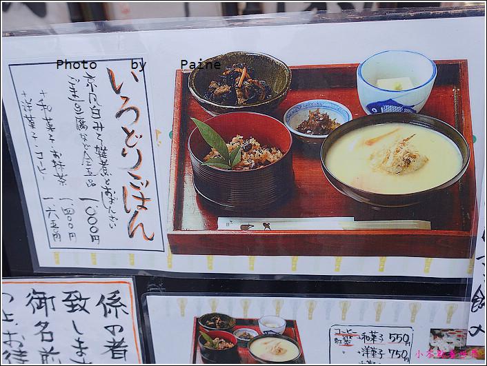 京都 中谷甜點 (8).JPG