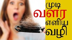 Natural Home Remedies For Fast Hair Growth and long hair natural remedy in tamil (gudpay) Tags: home hair for long natural fast growth tamil remedies remedy mytamiltv