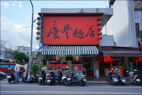 慶豐麵店1
