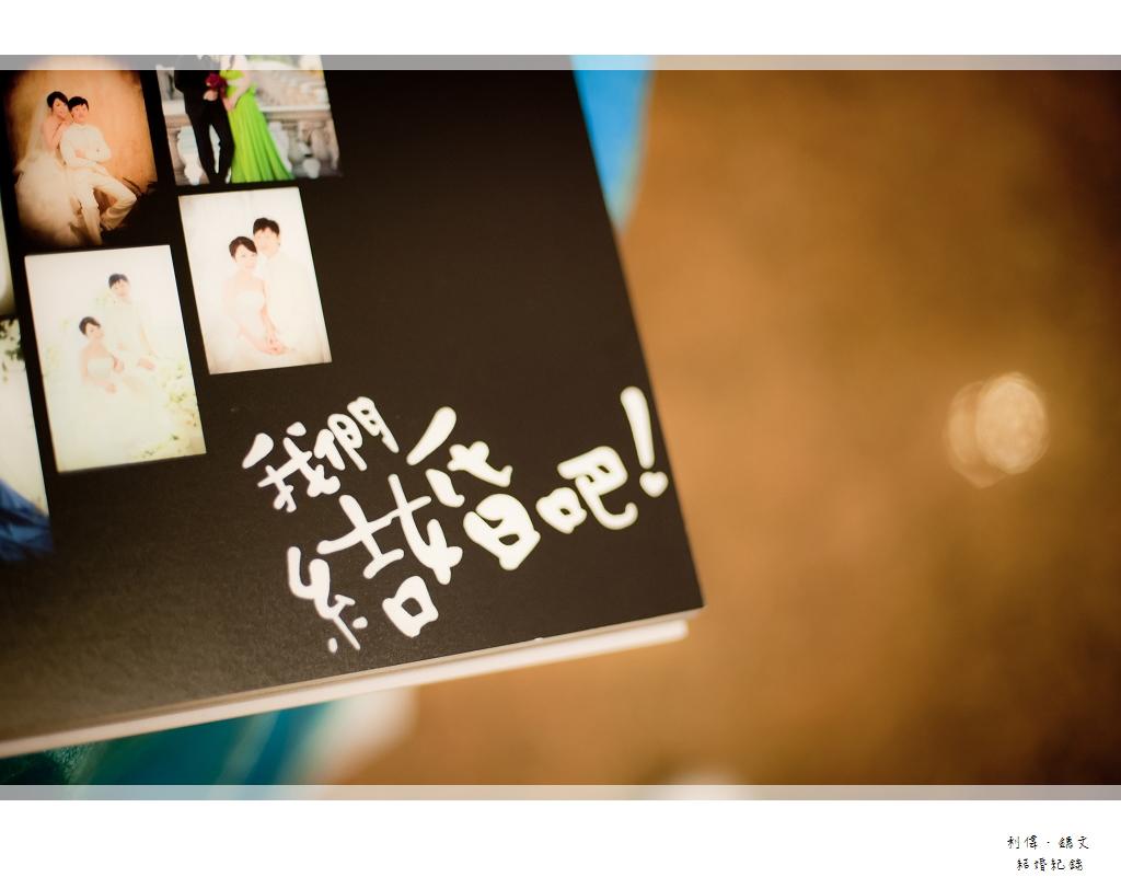 利偉&鏸文_065
