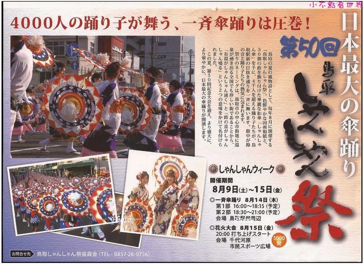 鳥取傘舞祭.jpg