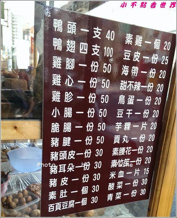 桃園中平路大溪黃滷味 (7).jpg