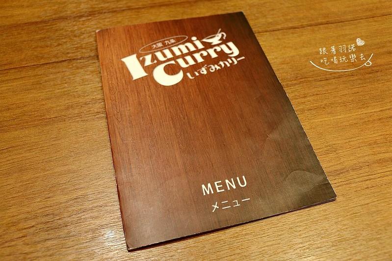 京站台北車站美食咖哩Izumi Curry09