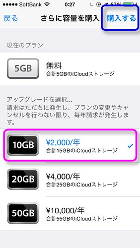 iCloud Storage 006