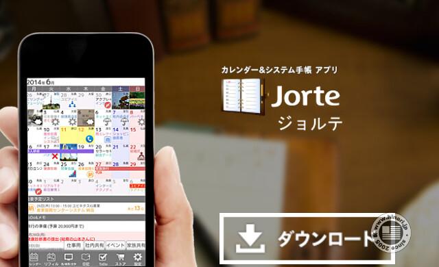 人気のカレンダーアプリ「ジョルテ」にJリーグ&J1・J2各チームモードが登場!