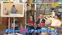 ハロー!自分の手でリンゴジュースを作れなかった世界まる見えのマシュー・チョジックです。今夜19:56からの「悪党どもめ! 全員逮捕だ 」特集ではゲストに小峠英二さん、蝶野正洋さん、寺島進さ ん、二階堂ふみさんが登場!ぜひ〜 Hello, Matthew Chozick here. On tonight's new episode of Sekai Maru Mie, guests include Japan Academy Award winning actors Fumi Nikaidō and Sus