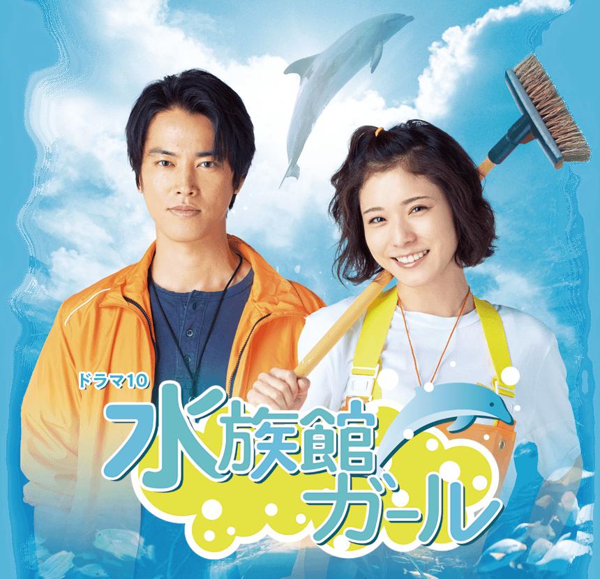2016.06.17~ 「水族館ガール」IN - いきものがかり - ラストシーン(NHK).logo