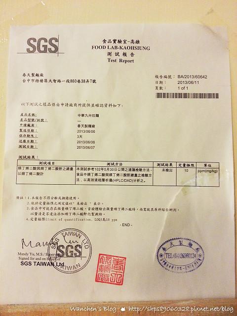 20140508新竹大海拉麵_202505