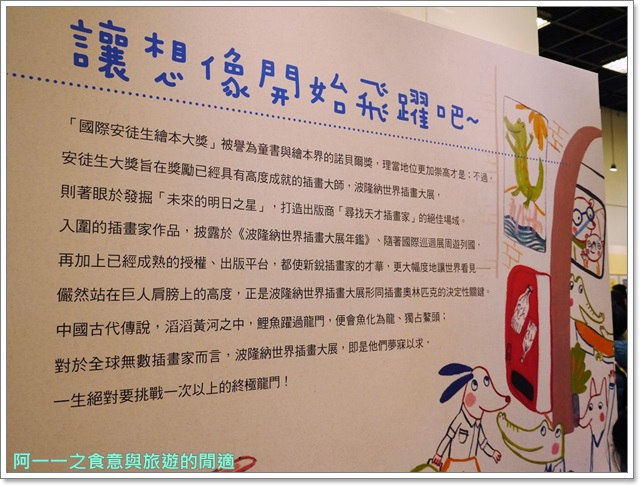 波隆納世界插畫大展繪本捷運中正紀念堂image029