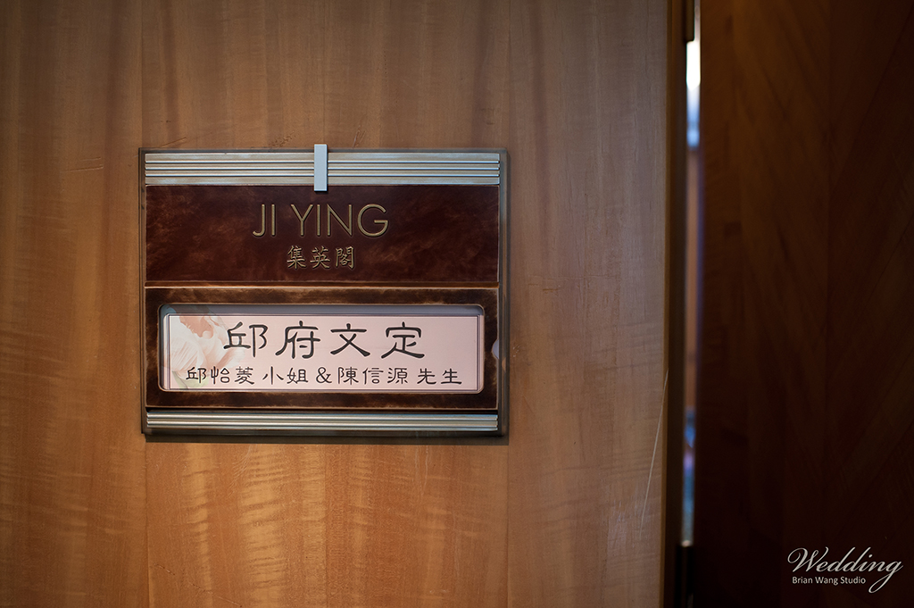 台北婚攝,婚禮紀錄,信源,怡菱,六福皇宮,Brian Wang Studio
