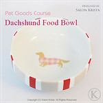 "Dachshund Food Bowl <a style=""margin-left:10px; font-size:0.8em;"" href=""http://www.flickr.com/photos/94066595@N05/13690529765/"" target=""_blank"">@flickr</a>"