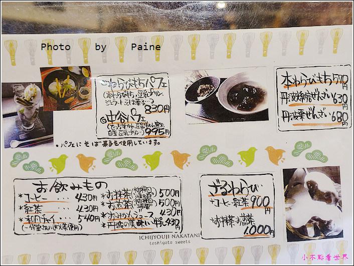 京都 中谷甜點 (10).JPG