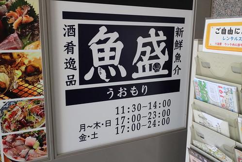 魚盛 浦和店 ランチ