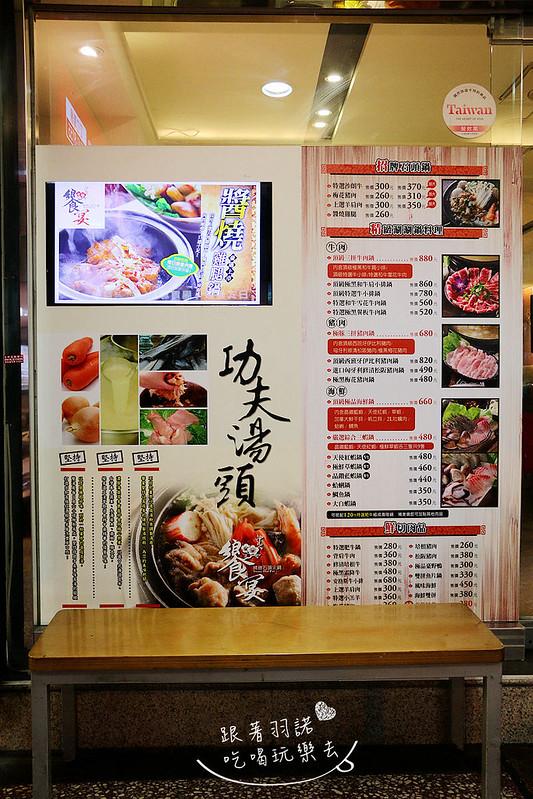 台北中山吉林店【饗宴石頭火鍋】010