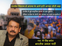 Appreciating the work of government Ujjain Kumbha-Sh. P. Singh Baghel (spsinghbaghel) Tags: up for election sp join leaders vote singh pradesh bjp uttar 2017 baghel