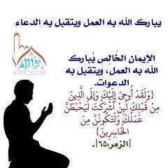48 (ar.islamkingdom) Tags: الله ، مكان القلب الايمان مكتبة أسماء المؤمنين اسماء بالله، الحسنى، الكتب، اسماءالله