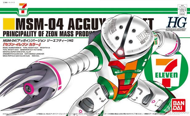 BANDAI 模型 Acguy 亞凱 7-11配色版本