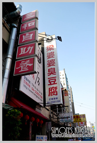 梁婆婆臭豆腐01.jpg