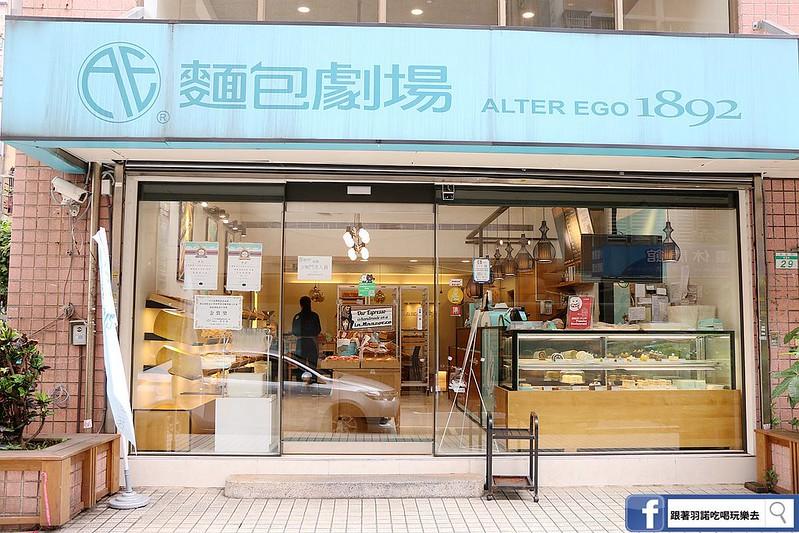 麵包劇場 Alter Ego 1892002