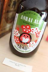 Anbai Ale (maggs813) Tags: vermont ale owl anbai