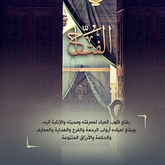 32 (ar.islamkingdom) Tags: