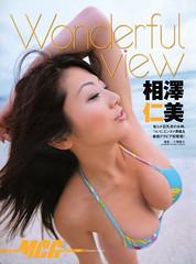 相澤仁美 画像31