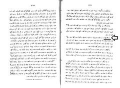 Pashtana da Tarikh Pah Ranra Kshe - da 550 Q.M. nah da 1964 pore - سيد بهادرشاه ظفر کاکا خيل - پښتانه د تاريخ په رڼا کې - Tarkalanri (ancestors of Kakazai) Pashtuns mentioned on Page 1322-1323