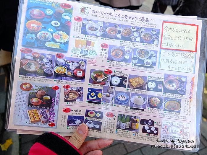 2012豆腐丼 (3).jpg