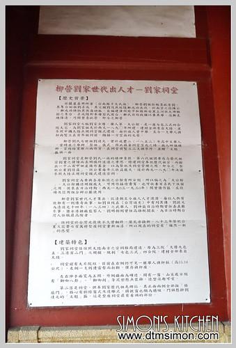 劉家古厝03-2.jpg