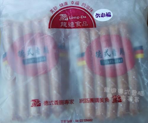 6龍達食品德式香腸001.jpg