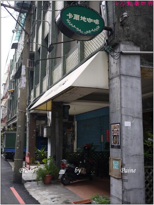 桃園卡爾地咖啡館 (94).JPG