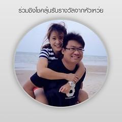 ตอนนี้โทรศัพท์มือถือ Huawei จัดกิจกรรมชื่อว่า Huawei Unlock Happiness Possibilities เป็นกิจกรรมแจกรางวัลที่ใครเล่นก็ได้ แต่ถ้าใครใช้มือถือ Huawei ด้วยจะมีโอกาสมากกว่า แค่เข้าไปที่ www.huaweiunlockhappinesspossibilities.com ลงทะเบียนด้วย Facebook ก็ร่วมชิง