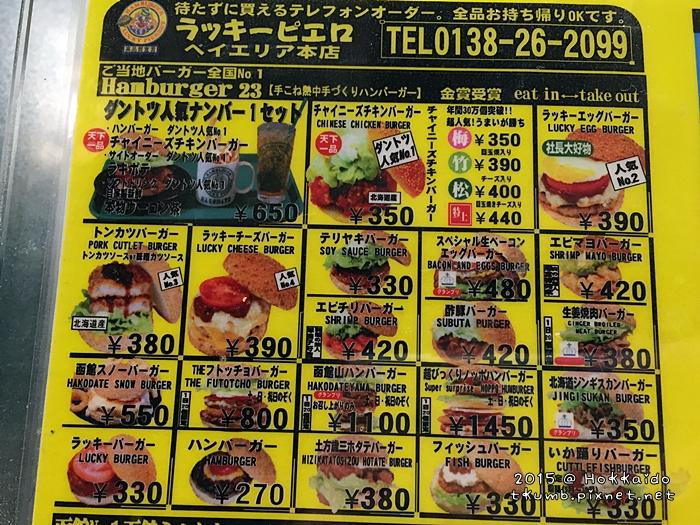 2015幸運小丑漢堡 (4).JPG