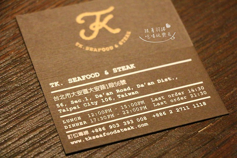 台北精品旅館賦樂旅居旗下TK Seafood & Steak181